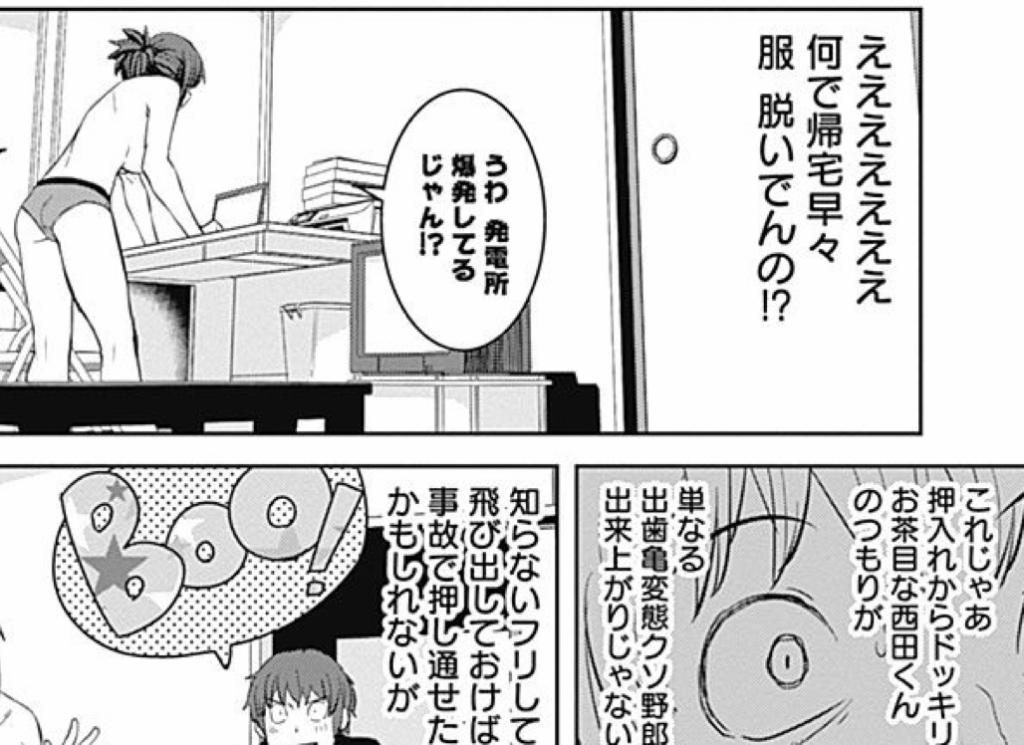 紙魚丸が描く大学生男女のリアルで怠惰で惰性な日常を描く「惰性67パーセント」の紹介画像です。画像の引用は全てウルトラジャンプから引用しています。