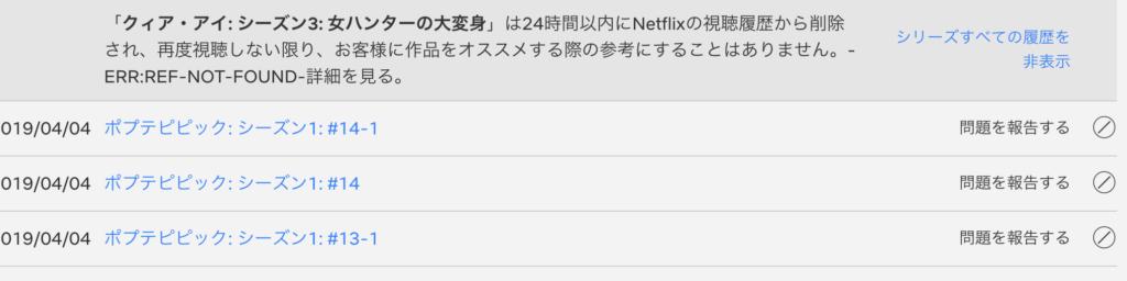 Netflixの視聴履歴を簡単に削除する方法。TV、PC、スマホ、アプリそれぞれの消し方を紹介している画像です。