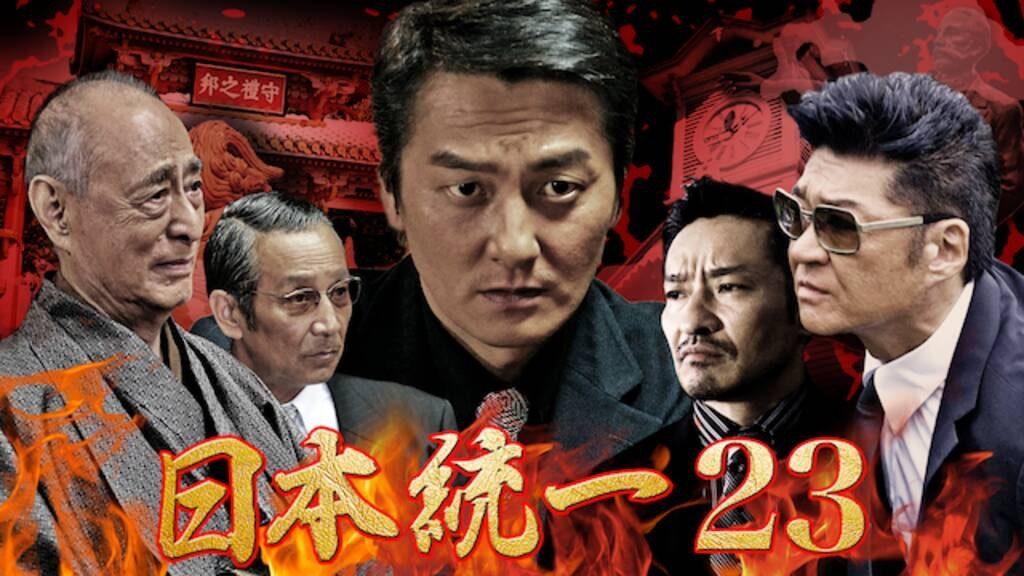 映画 日本統一23 を無料でフル動画を視聴する方法 Pandoratvやdailymotionにある Have A Good Job