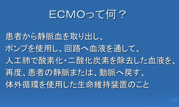 けん エクモ 志村