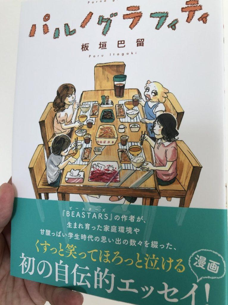 板垣巴留 パルノグラフィティ ネタバレ感想 板垣恵介ネタ 感動