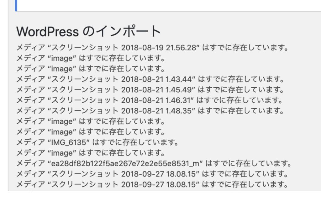 ワードプレス WordPress 新ブログ 旧ブログ 移行 引越し インポート エクスポート エラー タイムアウト メディア Xサーバー プラグイン 記事 ダウンロード 紹介 簡単 初心者 やり方 方法 解決 できない 助けて 大丈夫 安心