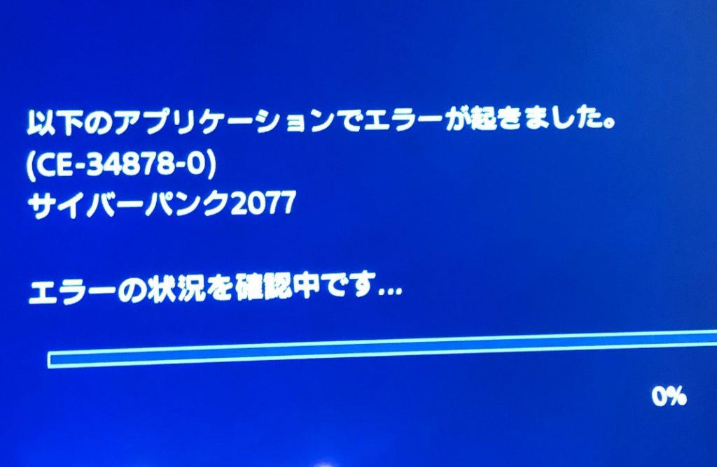PS4サイバーパンク2077ネタバレ感想!バグ多すぎ!クソゲーじゃね?