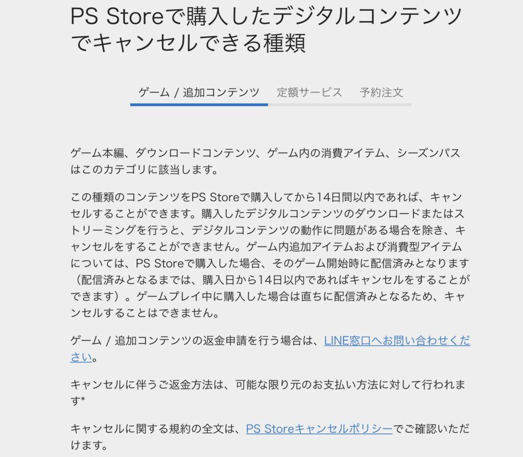 サイバーパンク2077 新作ゲーム PS4 PS5 駄作 クソゲー お勧め FPS オープンワールド 返金 初期型 PS4 返金方法 返金できない 返金やり方