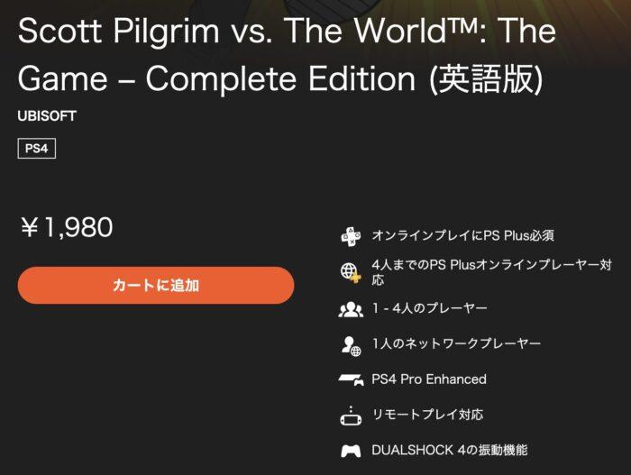 SCOTT PILGRIM VS. THE WORLD: THE GAME(邦題:スコット・ピルグリム VS 7人の邪悪な元カレ)の感想評価を画像と一緒に紹介している画像です。