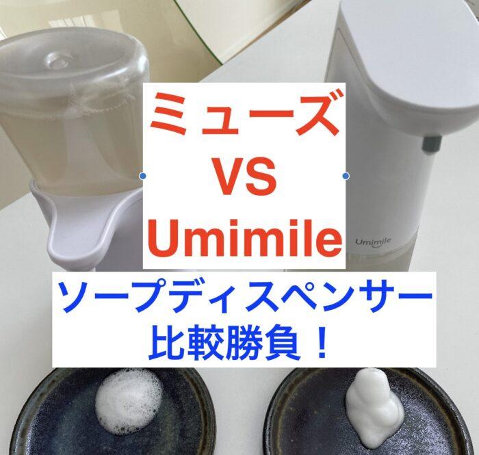 「ソープディスペンサーは何がいいの?」  迷っているならUmimileを絶対に買うべき理由と、ミューズと比較実験して使った感想を徹底的にレビューしています。  Umimileの仕様や取扱説明書の内容  詰め替えの方法  なぜコスパが凄いのか?  泡の質が凄いこと。  様々な角度から徹底レビューしています!