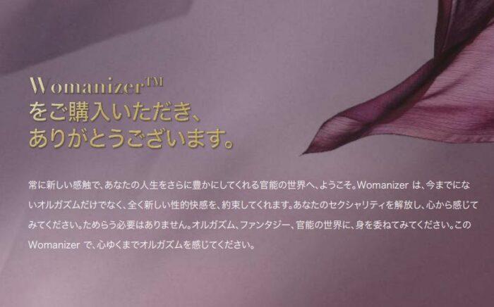 ウーマナイザーデュオ(womanizer DUO)の日本語取扱説明書