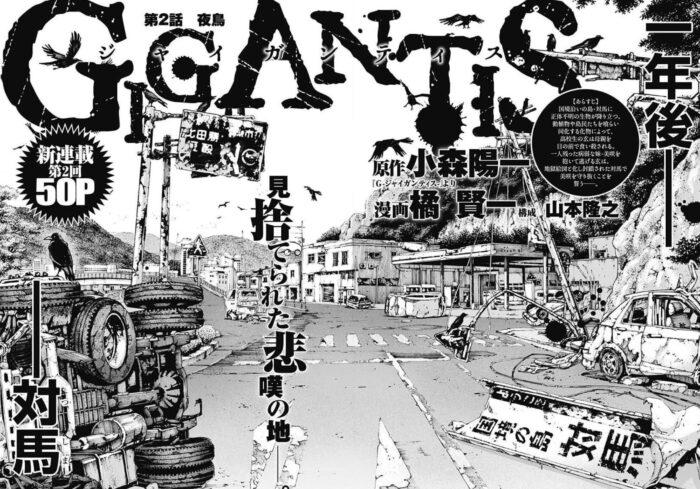 いいえ違います、テラフォーマーズをまるパクリした原作で何故か橘賢一先生が作画している謎の作品「ジャイガンティス」の一コマです。