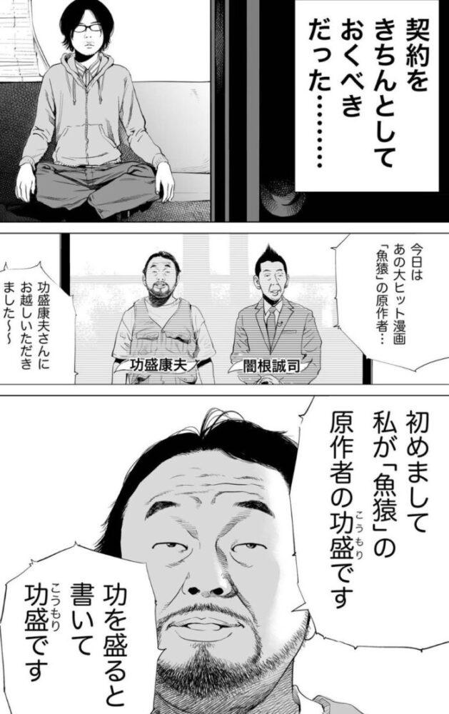 斉藤秀峰先生の闇。海猿の原作者との確執。これを知っているとあなたも小森陽一が大嫌いになる。そして彼の原作は海猿以外面白いのは存在しないという。