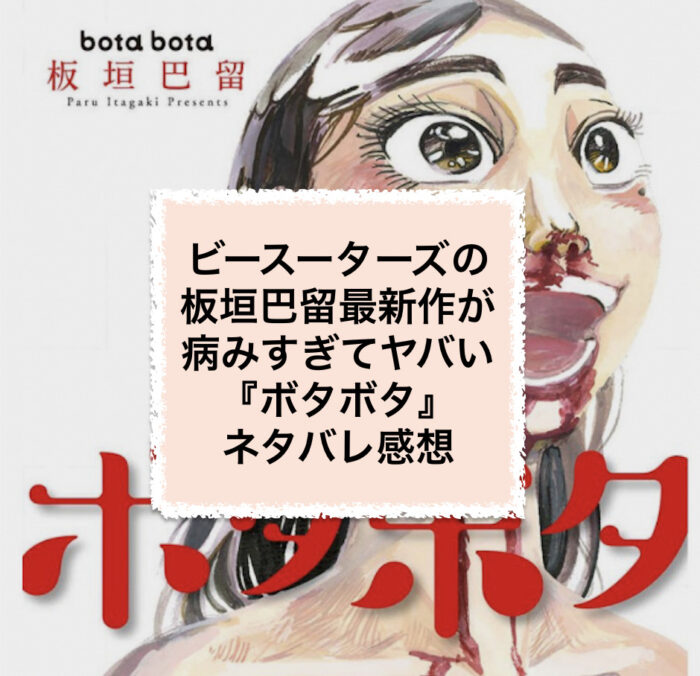 『ヤンデレ女の奇行譚』って感じの板垣巴留最新作『ボタボタ』ネタバレ感想:人間讃歌?愛?攻めすぎて恐怖を感じる。