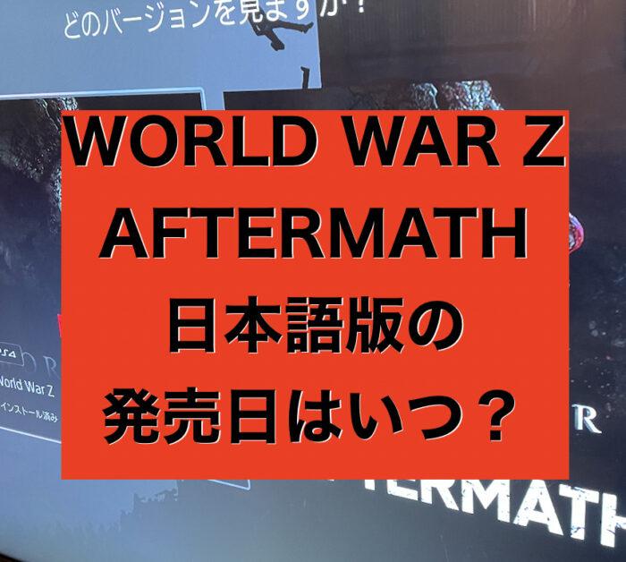 海外ではWorld War Zの大型DLC「Aftermath(アフターマス)」が9月21日に配信開始しましたがPSストア日本語版では画像はあるけどロックされており発売日も何も書かれていない状態ですが発売日、値段はいくらになるのかを調べて見ました。